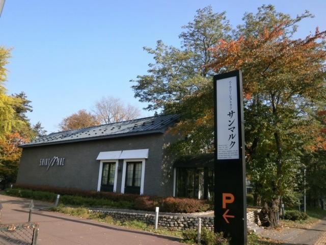 ベーカリーレストラン サンマルク 札幌中島公園店の画像・写真